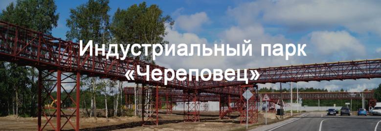 """Индустриальный парк """"Череповец"""""""