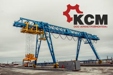 Компания «КранСтройМонтаж» предоставляет полный спектр услуг по производству и обслуживанию грузоподъемных кранов различного назначения