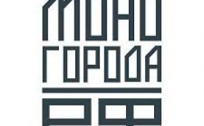 Меры поддержки Фонда развития моногородов