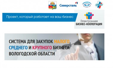"""В условиях карантина платформа """"Электронная бизнес-кооперация"""" является удобным бизнес-инструментом для отслеживания заказов и предложений."""