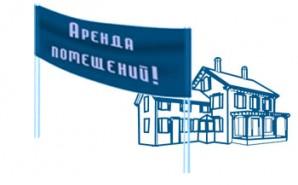 Как эффективно наладить работу с арендаторами научат собственников помещений в Череповце
