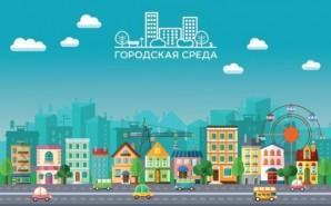"""Голосование """"Формирование комфортной городской среды"""""""