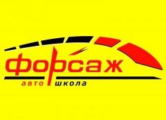 """ООО """"ЛЕО-авто"""" СП Автошкола """"Форсаж"""""""