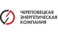 """ООО """"Череповецкая энергетическая компания"""""""