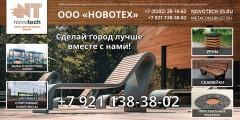 """ООО """"НОВОТЕХ"""""""