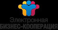 Электронная бизнес кооперация